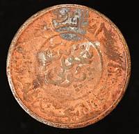 Монета Афганистана 1 афгани 1953 г.