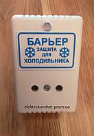 """Защита для холодильника """"БАРЬЕР"""" в розетку"""