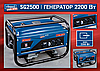 Электрогенератор бензиновый 220В/2200Вт., двигатель 196см.куб., 38кг., 13л., ручной запуск, SCHEPPACH SG2500