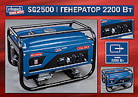 Электрогенератор бензиновый 220В/2200Вт., двигатель 196см.куб., 38кг., 13л., ручной запуск, SCHEPPACH SG2500, фото 1