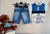 Детский летний костюм шорты и футболка для мальчика (рост 116-134)