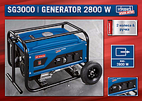 Электрогенератор бензиновый 220В/2800Вт., двигатель 196см.куб., 44кг., 13л., ручной запуск, SCHEPPACH SG3000