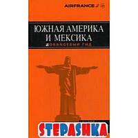 Южная Америка и Мексика. Путеводитель. Оранжевый гид