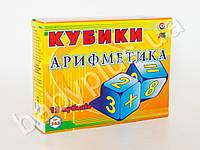 Кубики пластмассовые 12 шт Арифметика