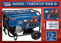 Электрогенератор бензиновый 380В/5500Вт., двигатель 390см.куб., 80кг., 23л., ручной запуск, SCHEPPACH SG6500