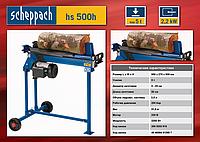 Дровокол электрический 220В/2200Вт., заготовка d-2..25см, L-52см, вес-52кг.,  SCHEPPACH HS500H