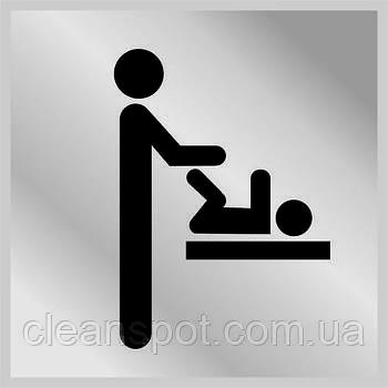 "Табличка ""Комната матери и ребенка"""