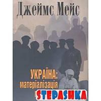 """Україна: матеріалізація привидів"""". Джеймс Мейс. Кліо"""
