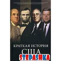 Краткая история США. Римини Р. КоЛибри