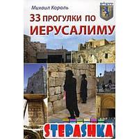 33 прогулки по Иерусалиму. Король М. Фаир