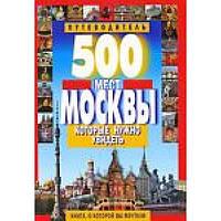 500 мест Москвы, которые нужно увидеть.  Путеводитель. Мартин