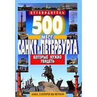 500 мест Санкт-Петербурга, которые нужно увидеть. Путеводитель. Мартин