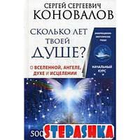 Сколько лет твоей душе? О Вселенной, Ангеле, Духе и Исцелении. 500 ответов Доктора. Коновалов С.С. А