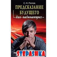 Предсказание будущего для начинающих. Сергей Попов. ФАИР