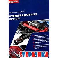 Бензиновые и дизельные двигатели.VOGEL За рулем стр.272