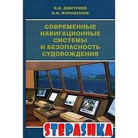 Современные навигационные системы и безопасность судовождения. Моркнига