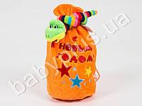 Мягкая игрушка Змея, мешок для сладостей (символ года 2013)