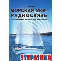 Морская УКВ-радиосвязь. Практическое пособие для яхтсменов. Надломов С.С. Моркнига