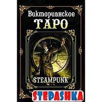 Викторианское Таро (78 карт + книга) Барбара Мур. Фаир-Пресс