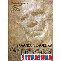 Голова человека: основы учебного академического рисунка. Николай Ли. Эксмо