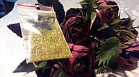 Глиттер мелкий в пакетике золото голографическое