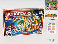 Настольная экономическая игра Детская Монополия (новая)