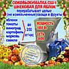 Шнековая соковыжималка СШ-1 380В, для яблок (до 200 кг/ч) и других фруктов не требующая периодической очистки