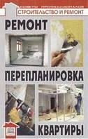 Ремонт и перепланировка квартиры. Современные технологии и материалы