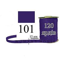 Косая бейка атласная, полиэстер, ширина 15 мм., длина 120 ярдов, 60 катушек в ящике, Электрик