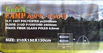 Палатка 1503 Green Campтуристическая двухместная