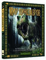 Мир динозавров.  Тайны и сокровища. Блэкуэлл А.