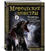 Мифические монстры. Чудовища, порожденные фантазией.  Тайны и сокровища. Колдуэлл С.