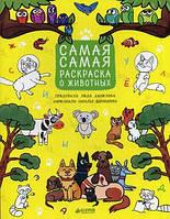 Данилова Лидия: Рисуем, раскрашиваем, играем. Самая-самая раскраска о животных
