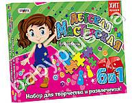 Набор для творчества 6в1 Детская мастерская для девочек, (рос.) в кор