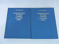 Тихонов А.Н. Словообразовательный словарь русского языка. В двух томах (б/у).