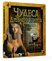 Чудеса Стародавнього Єгипту. Таємниці і скарби. Колдуелл С.