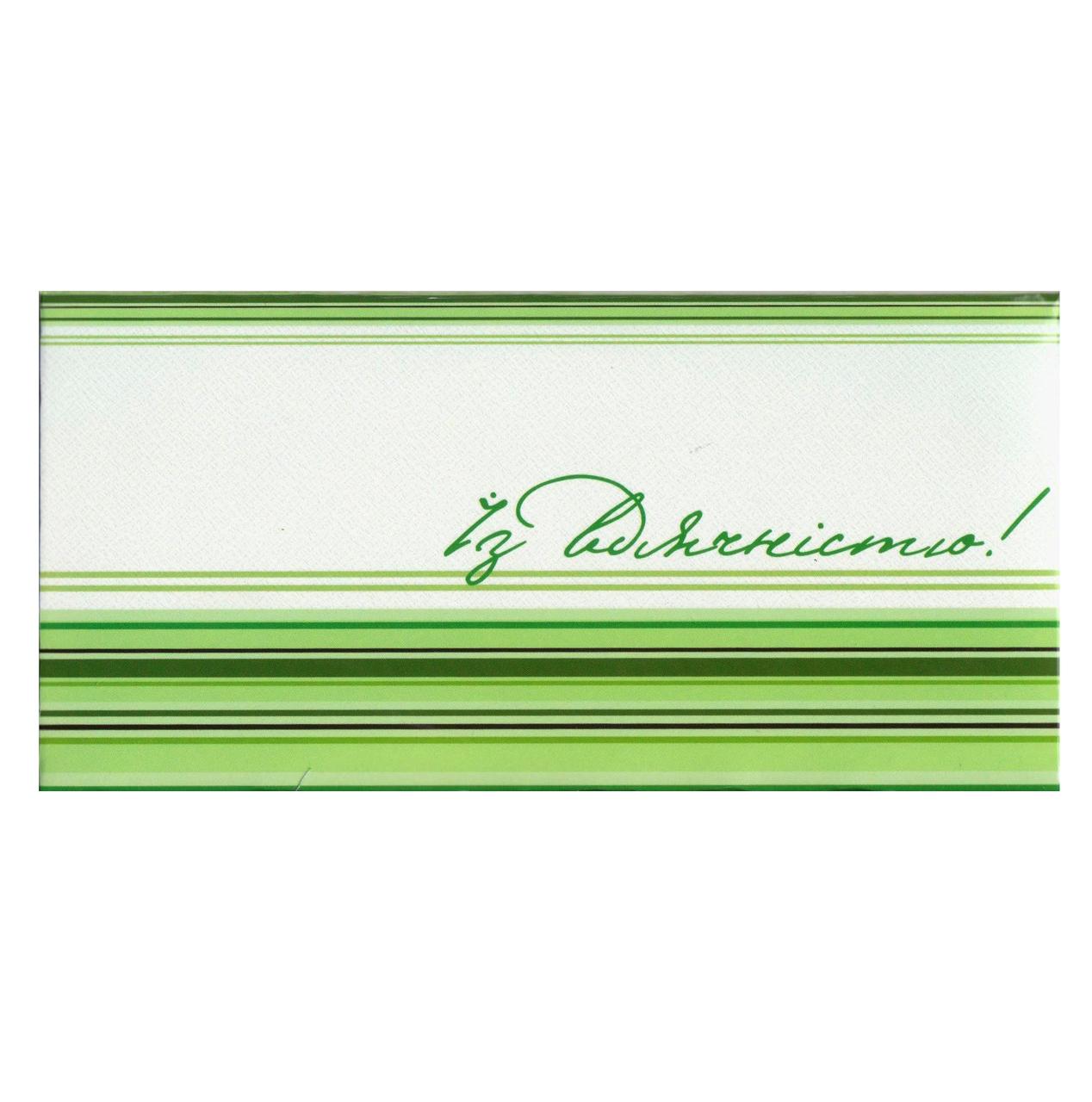 "Открытка - конверт для вложения денег ""Із вдячністю!"""