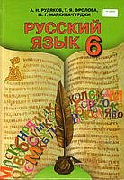 Українська мова, 6 клас. (для шкіл з українською мовою навчання) Рудяков А. Н., Фролова Т. Я і ін.
