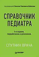 Справочник педиатра. 4-е изд. Шабалов Н. П.