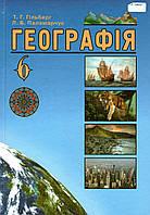 Географія, 6 клас. Гільберг Т.Г., Паламарчук Л.Б.