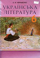 Підручник. Українська література 6 клас. Авраменко О.М.