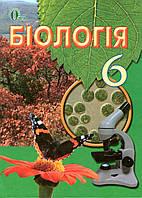 Підручник. Біологія 6 клас. Костіков І.Ю., Волгів С.О., Додь В.В. та ін.