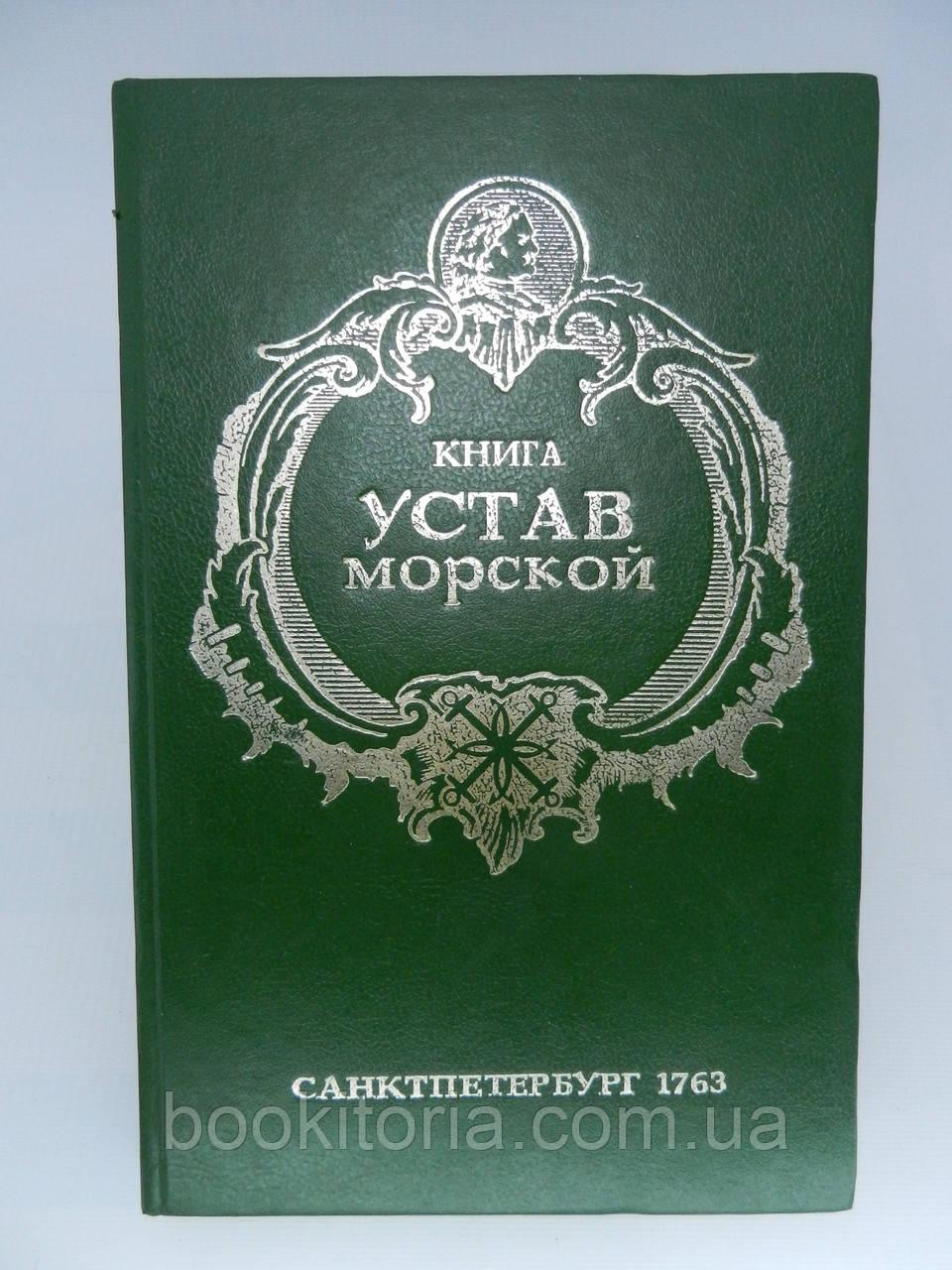 Книга: Морской устав (б/у).