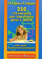 350 упражнений для подготовки детей к школ. О.В. Узорова, Нефедова Е.А.