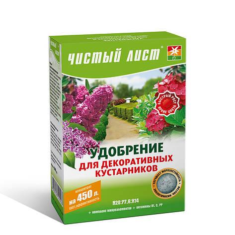 Удобрение для декоративных кустарников Чистый Лист, 300г, фото 2