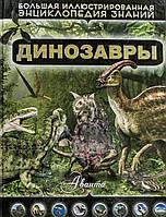 Динозавры (Большая иллюстрированная энциклопедия знаний), Е.Хомич