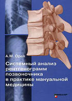 Орёл А.М. Системный анализ рентгенограмм позвоночника в практике мануальной медицины 2018 год