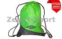 Рюкзак-мешок UMBRO  GT GYMSACK (PL, р-р 34х45х4см, зеленый)