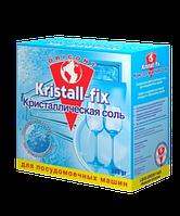 """Кристаллическая соль для посудомоечных машин «KRISTALL-FIX» """"LUXUS PROFESSIONAL"""""""