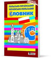 1-4 клас | Польсько-український, українсько-польський словник | Ткачова Н. В.